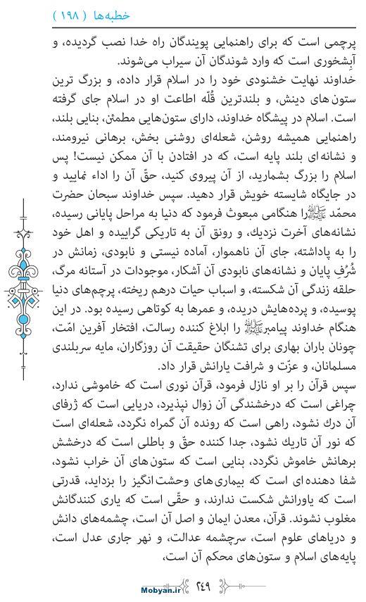نهج البلاغه مرکز طبع و نشر قرآن کریم صفحه 249