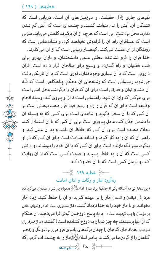 نهج البلاغه مرکز طبع و نشر قرآن کریم صفحه 250