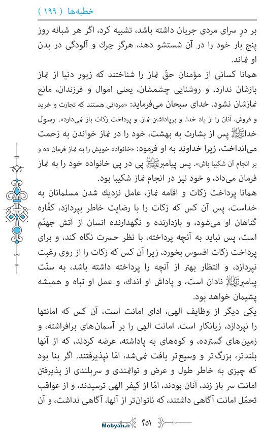 نهج البلاغه مرکز طبع و نشر قرآن کریم صفحه 251