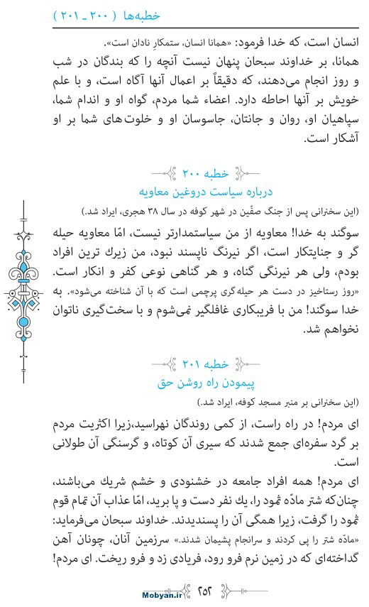نهج البلاغه مرکز طبع و نشر قرآن کریم صفحه 252