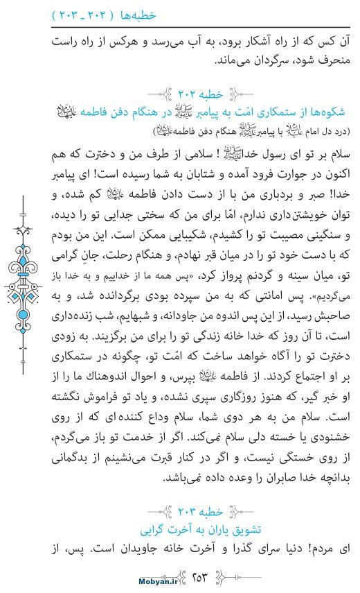 نهج البلاغه مرکز طبع و نشر قرآن کریم صفحه 253