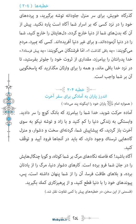 نهج البلاغه مرکز طبع و نشر قرآن کریم صفحه 254