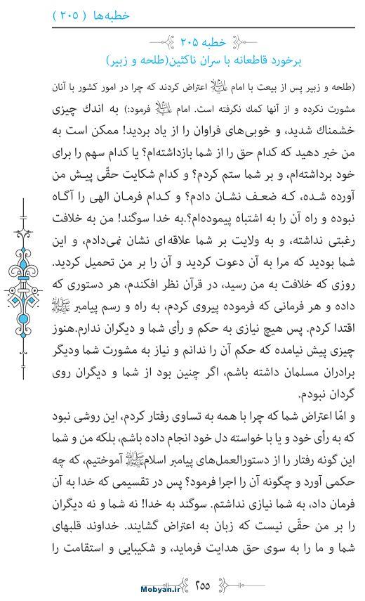 نهج البلاغه مرکز طبع و نشر قرآن کریم صفحه 255