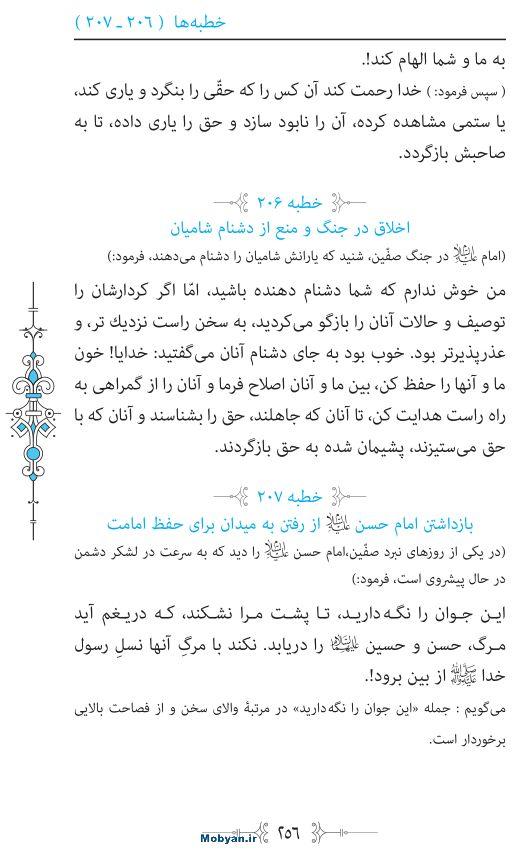 نهج البلاغه مرکز طبع و نشر قرآن کریم صفحه 256