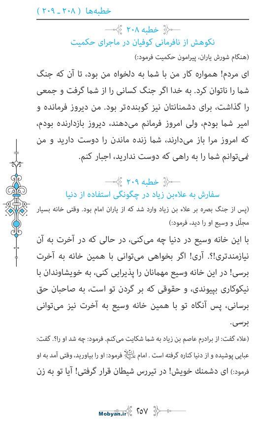 نهج البلاغه مرکز طبع و نشر قرآن کریم صفحه 257