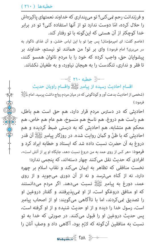 نهج البلاغه مرکز طبع و نشر قرآن کریم صفحه 258