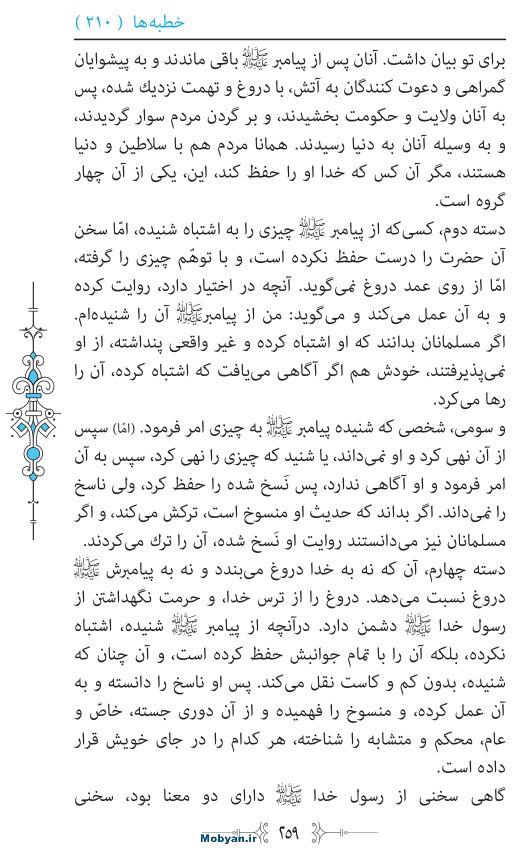 نهج البلاغه مرکز طبع و نشر قرآن کریم صفحه 259