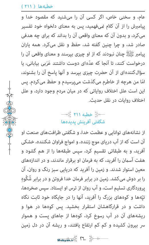 نهج البلاغه مرکز طبع و نشر قرآن کریم صفحه 260