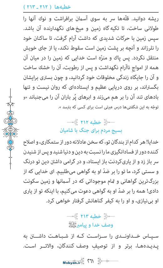 نهج البلاغه مرکز طبع و نشر قرآن کریم صفحه 261