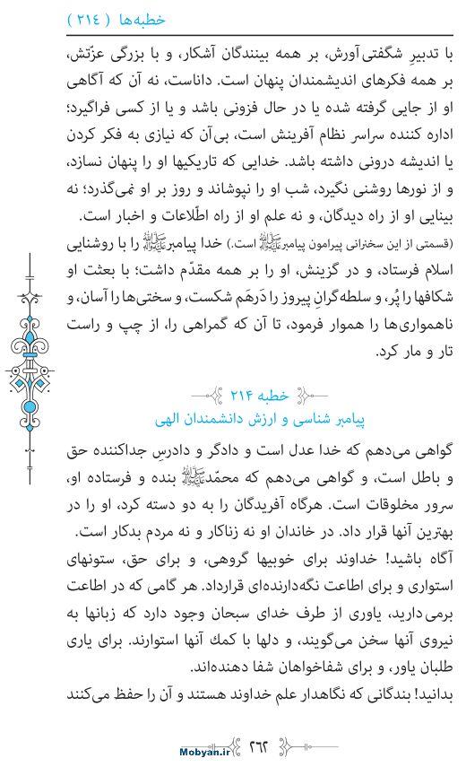 نهج البلاغه مرکز طبع و نشر قرآن کریم صفحه 262