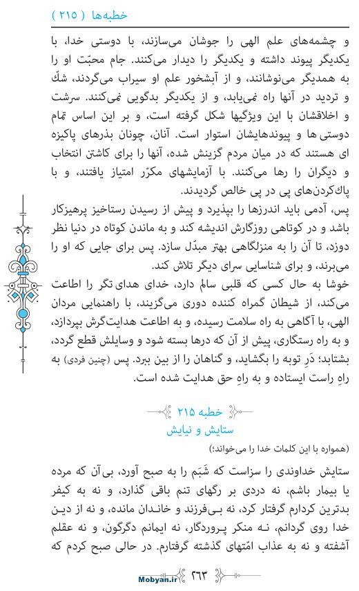 نهج البلاغه مرکز طبع و نشر قرآن کریم صفحه 263