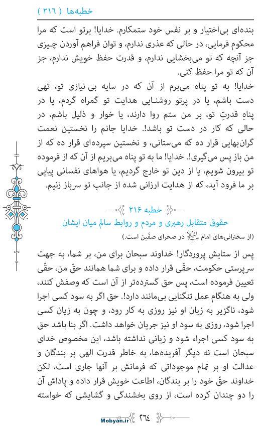 نهج البلاغه مرکز طبع و نشر قرآن کریم صفحه 264