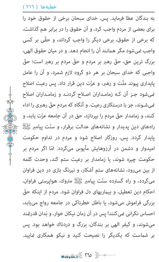 نهج البلاغه مرکز طبع و نشر قرآن کریم صفحه 265