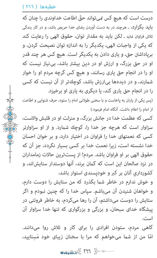 نهج البلاغه مرکز طبع و نشر قرآن کریم صفحه 266