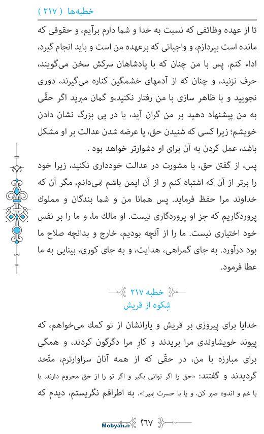 نهج البلاغه مرکز طبع و نشر قرآن کریم صفحه 267