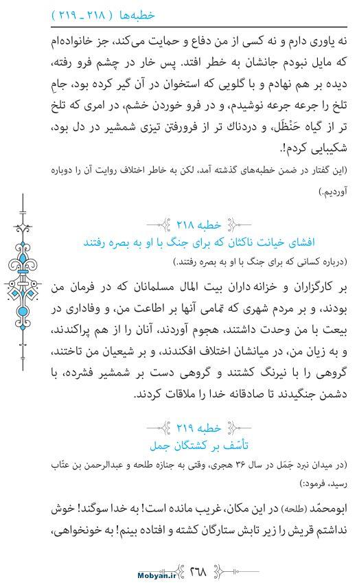 نهج البلاغه مرکز طبع و نشر قرآن کریم صفحه 268