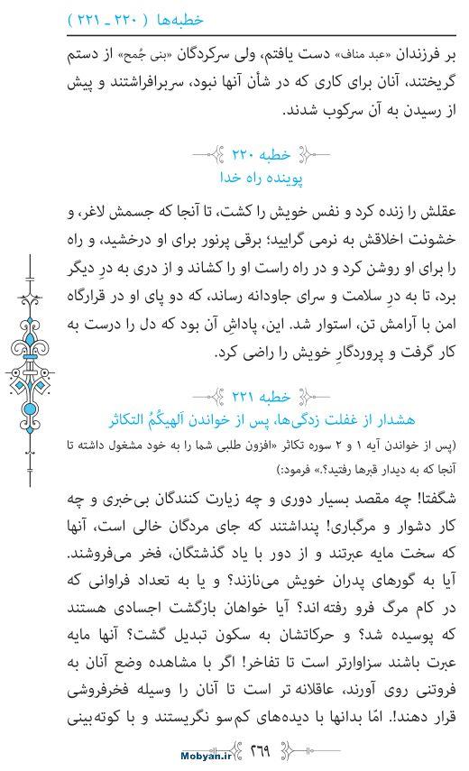 نهج البلاغه مرکز طبع و نشر قرآن کریم صفحه 269