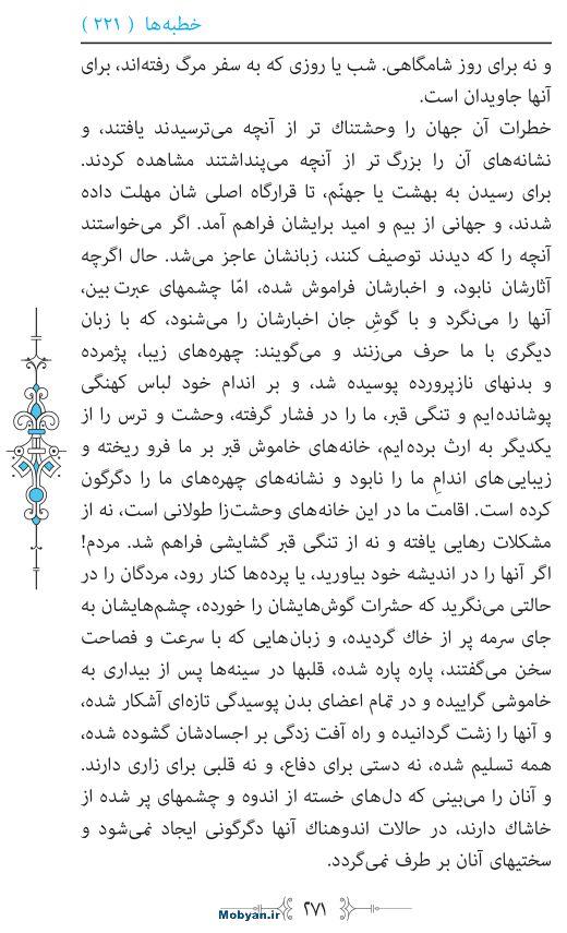 نهج البلاغه مرکز طبع و نشر قرآن کریم صفحه 271