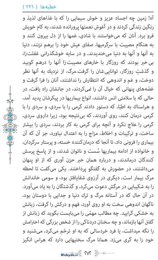 نهج البلاغه مرکز طبع و نشر قرآن کریم صفحه 272