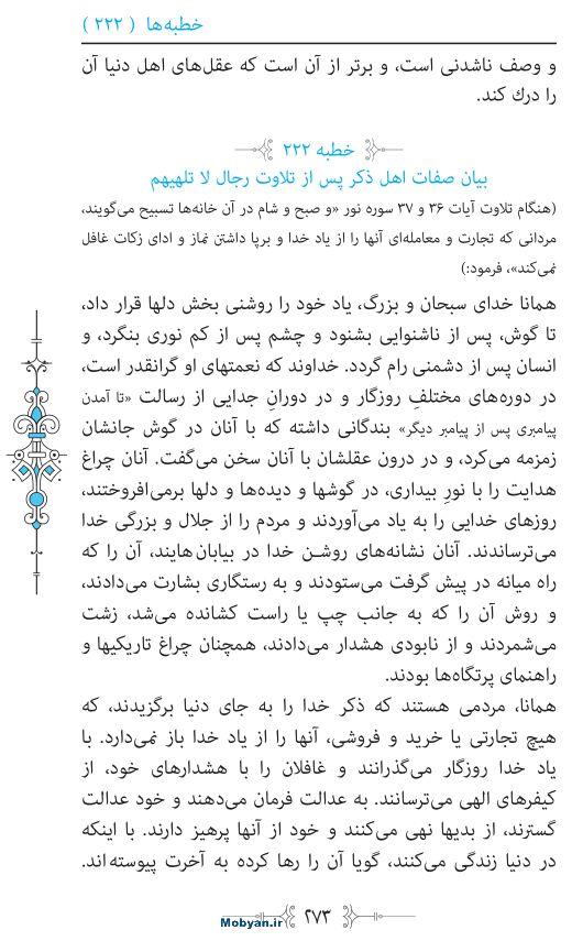 نهج البلاغه مرکز طبع و نشر قرآن کریم صفحه 273