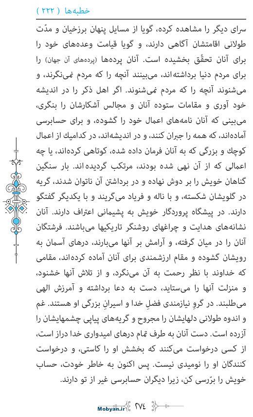 نهج البلاغه مرکز طبع و نشر قرآن کریم صفحه 274