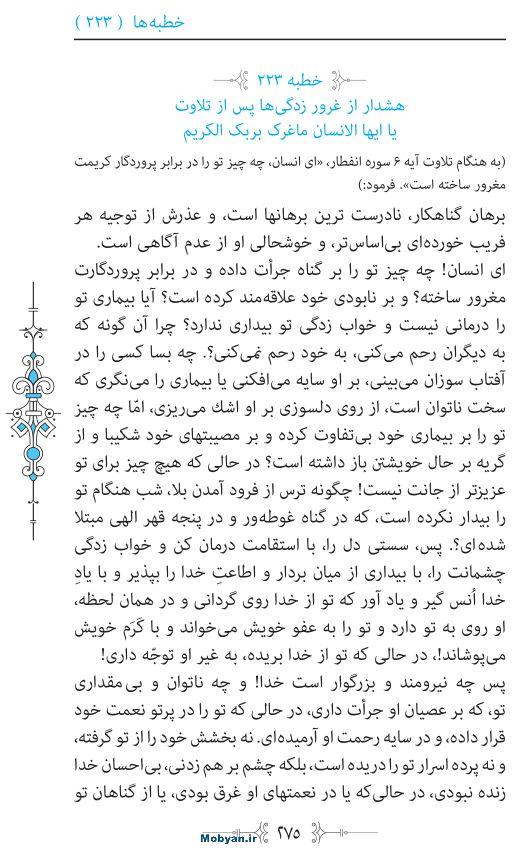 نهج البلاغه مرکز طبع و نشر قرآن کریم صفحه 275