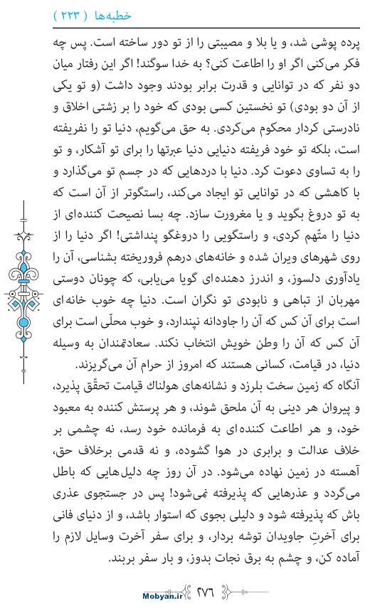 نهج البلاغه مرکز طبع و نشر قرآن کریم صفحه 276