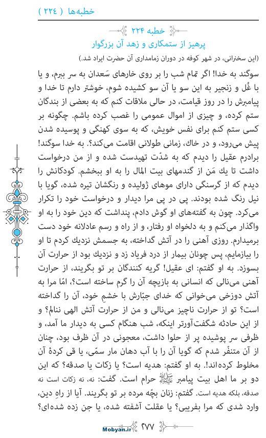نهج البلاغه مرکز طبع و نشر قرآن کریم صفحه 277