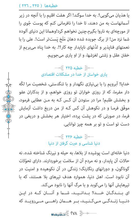 نهج البلاغه مرکز طبع و نشر قرآن کریم صفحه 278