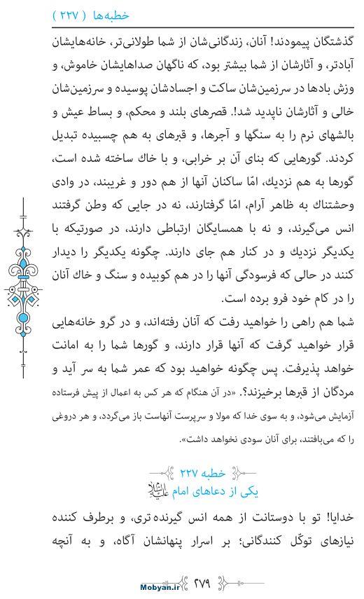 نهج البلاغه مرکز طبع و نشر قرآن کریم صفحه 279
