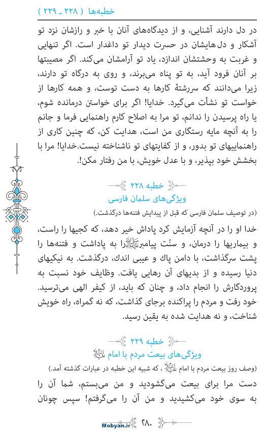 نهج البلاغه مرکز طبع و نشر قرآن کریم صفحه 280
