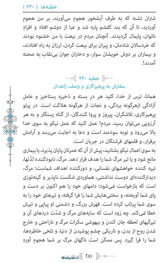 نهج البلاغه مرکز طبع و نشر قرآن کریم صفحه 281
