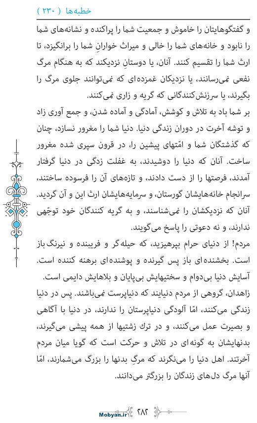نهج البلاغه مرکز طبع و نشر قرآن کریم صفحه 282