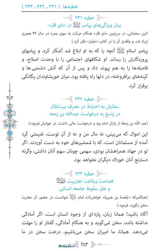 نهج البلاغه مرکز طبع و نشر قرآن کریم صفحه 283