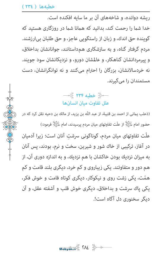 نهج البلاغه مرکز طبع و نشر قرآن کریم صفحه 284