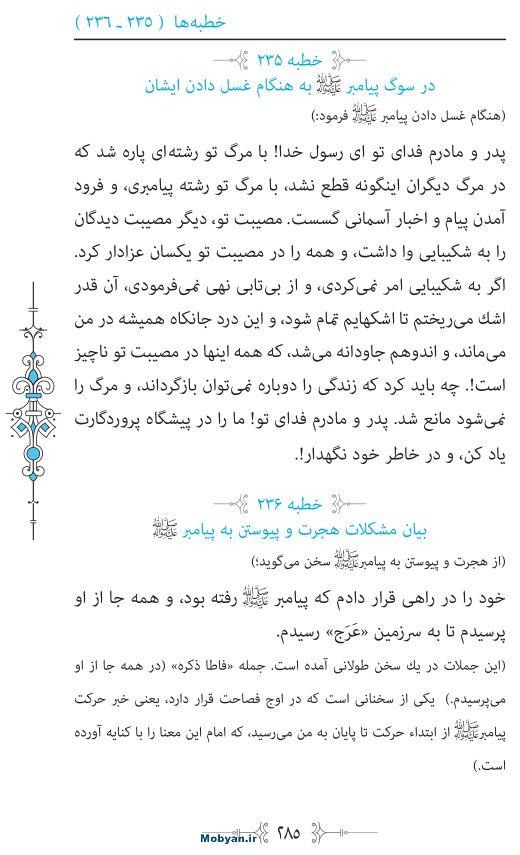نهج البلاغه مرکز طبع و نشر قرآن کریم صفحه 285