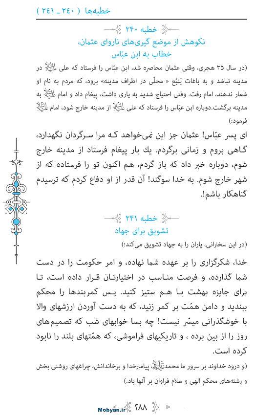 نهج البلاغه مرکز طبع و نشر قرآن کریم صفحه 288