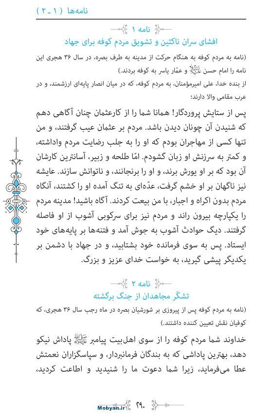 نهج البلاغه مرکز طبع و نشر قرآن کریم صفحه 290