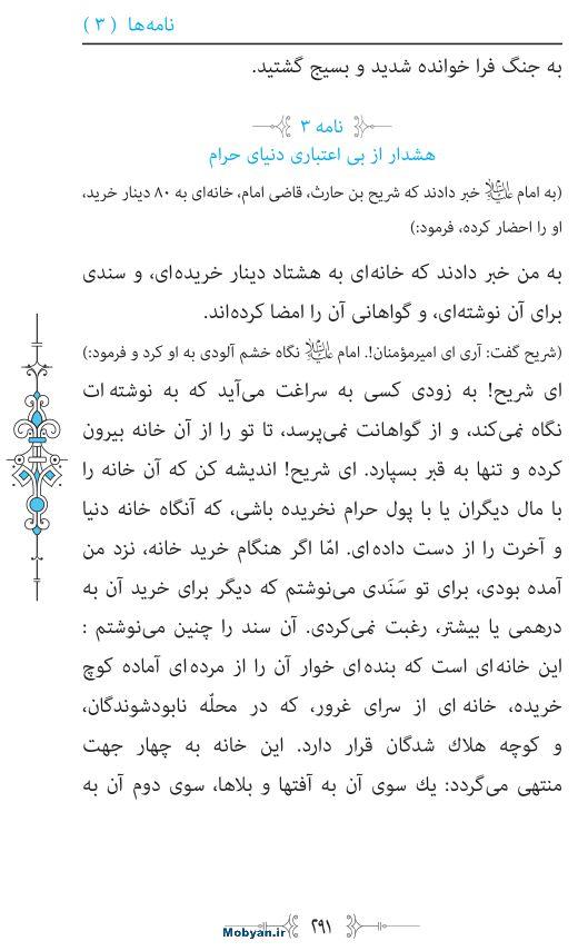 نهج البلاغه مرکز طبع و نشر قرآن کریم صفحه 291