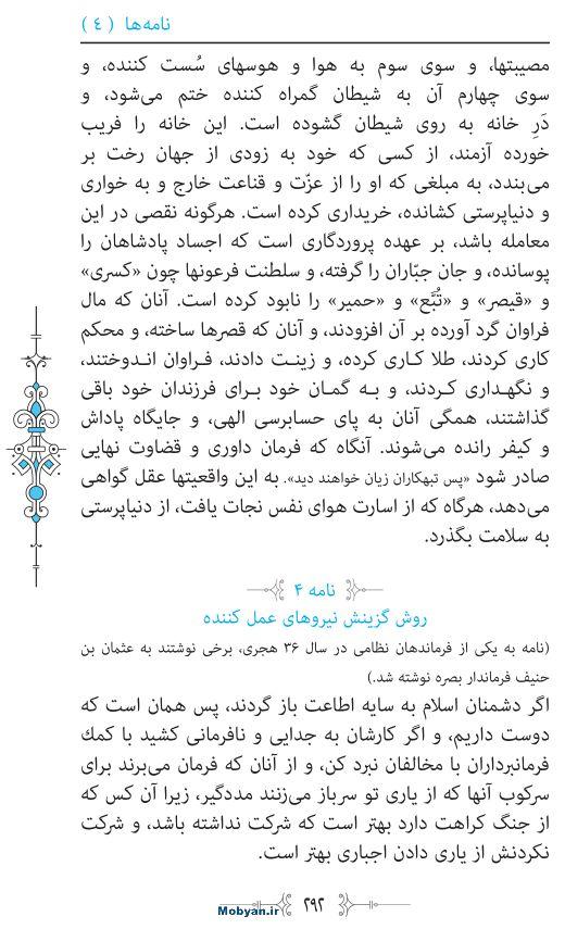 نهج البلاغه مرکز طبع و نشر قرآن کریم صفحه 292
