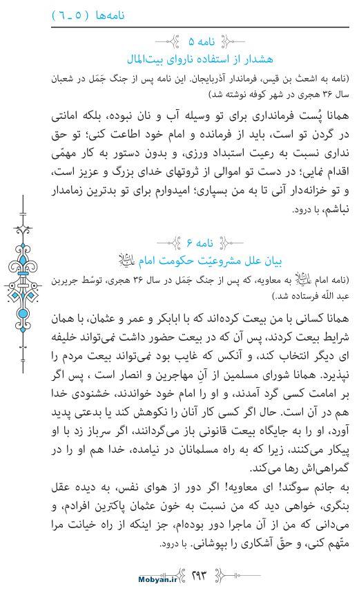 نهج البلاغه مرکز طبع و نشر قرآن کریم صفحه 293