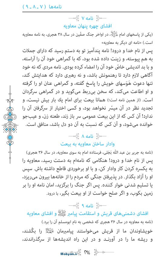 نهج البلاغه مرکز طبع و نشر قرآن کریم صفحه 294
