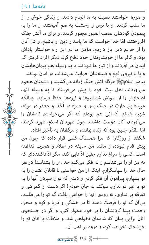 نهج البلاغه مرکز طبع و نشر قرآن کریم صفحه 295
