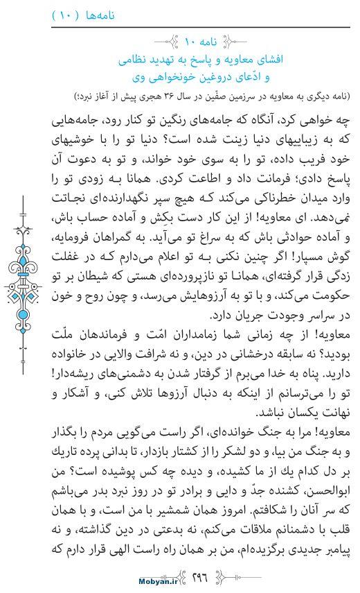 نهج البلاغه مرکز طبع و نشر قرآن کریم صفحه 296
