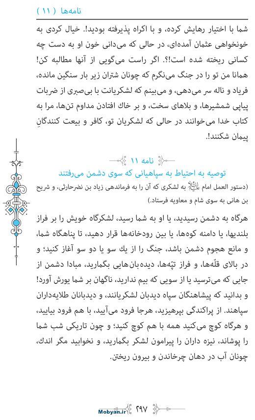 نهج البلاغه مرکز طبع و نشر قرآن کریم صفحه 297