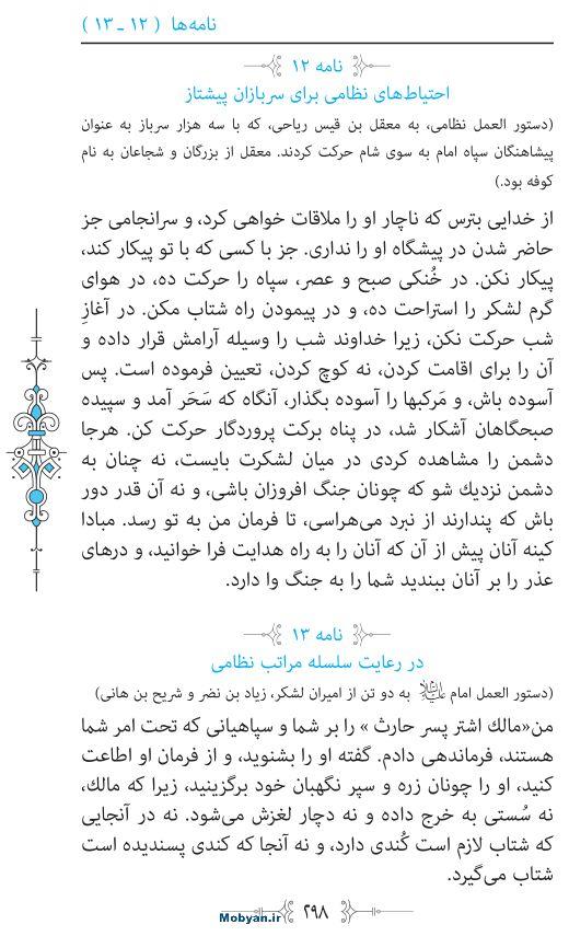 نهج البلاغه مرکز طبع و نشر قرآن کریم صفحه 298