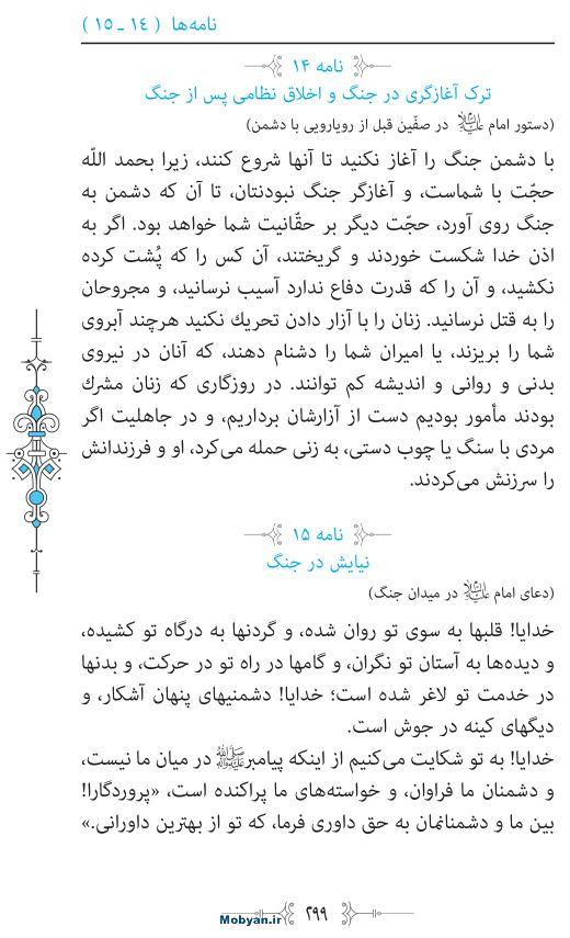 نهج البلاغه مرکز طبع و نشر قرآن کریم صفحه 299