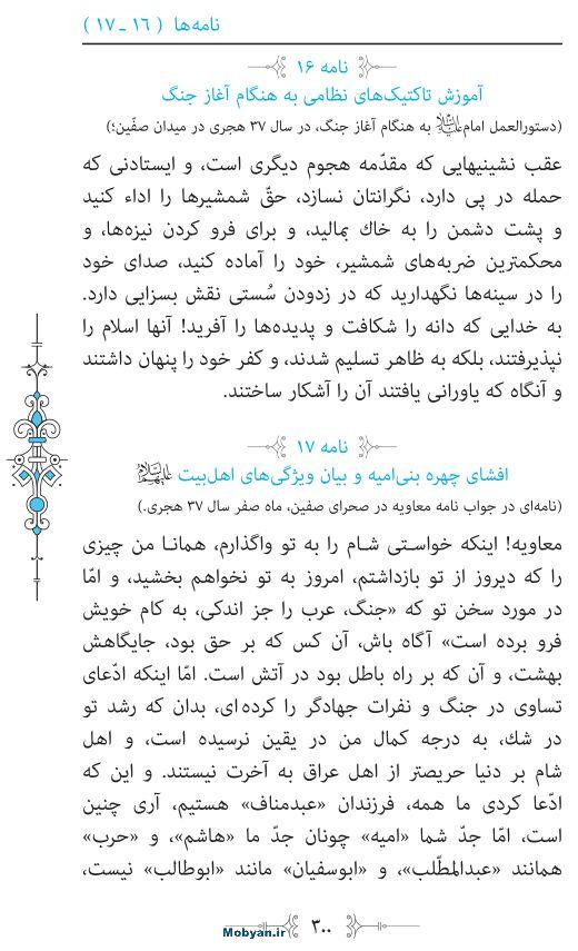 نهج البلاغه مرکز طبع و نشر قرآن کریم صفحه 300
