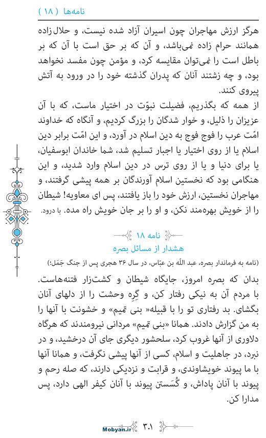 نهج البلاغه مرکز طبع و نشر قرآن کریم صفحه 301