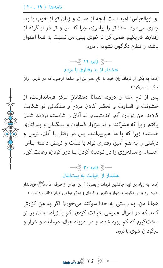 نهج البلاغه مرکز طبع و نشر قرآن کریم صفحه 302